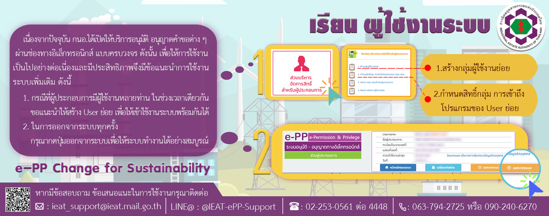e-PP (e-Permission Privilege) ระบบอนุมัติ อนุญาตทางอิเล็กทรอนิกส์