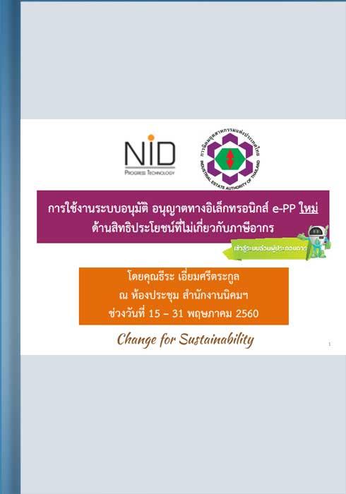 การใช้งานระบบอนุมัติ อนุญาตทางอิเล็กทรอนิกส์ e-PP ณ สำนักงานนิคมฯ (Non-Tax) ช่วงวันที่ 16-31 พ.ค. 60