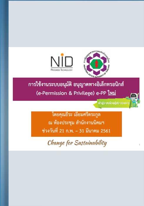 เอกสารประกอบการนำเสนอ ภาพรวมการใช้งานระบบ ePP ช่วงวันที่ 21 ก.พ. – 31 มี.ค. 2561